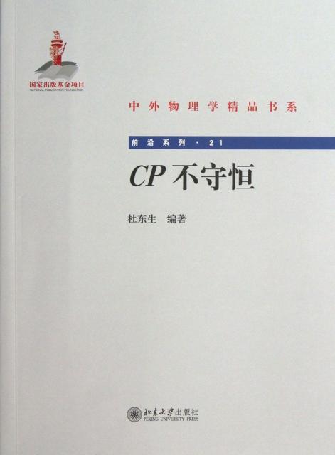 CP不守恆/前沿繫列/中外物理學精品書繫