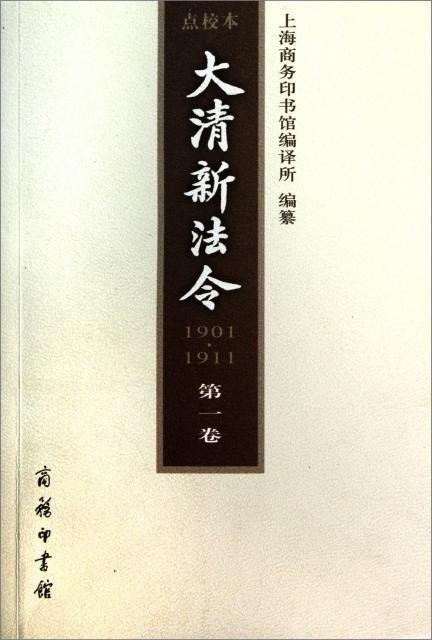 大清新法令(1901-1911第1卷點校本)