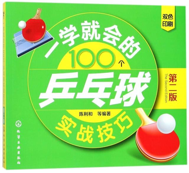 一學就會的100個乒乓球實戰技巧(第2版雙色印刷)