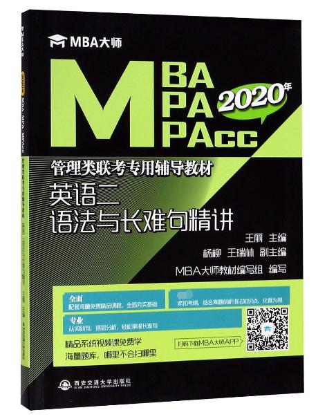 英語二語法與長難句精講(2020年MBA MPA MPAcc管理類聯考專用輔導教材)