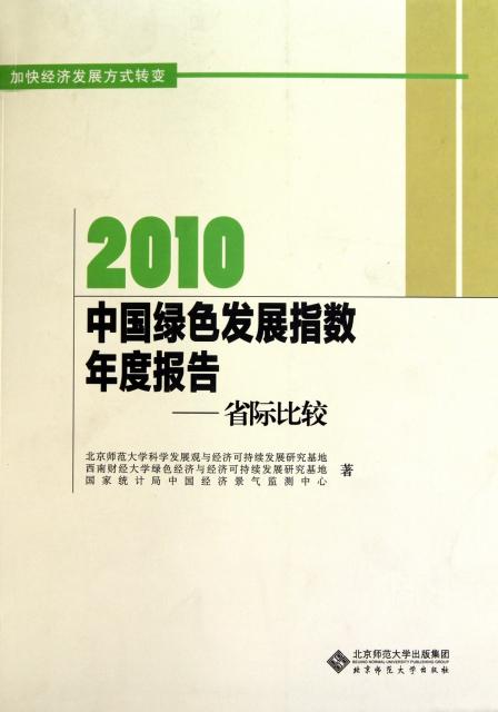 2010中國綠色發展指數年度報告--省際比較