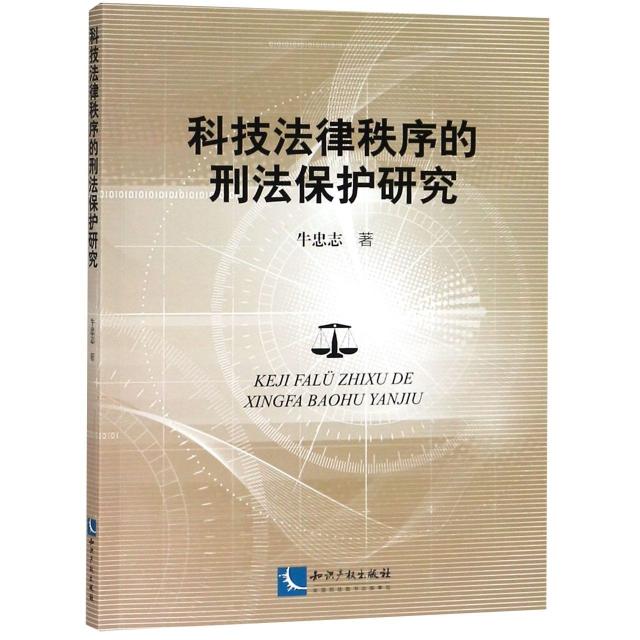 科技法律秩序的刑法保護研究