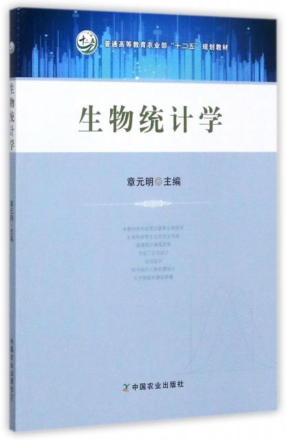 生物統計學(普通高等教育農業部十二五規劃教材)