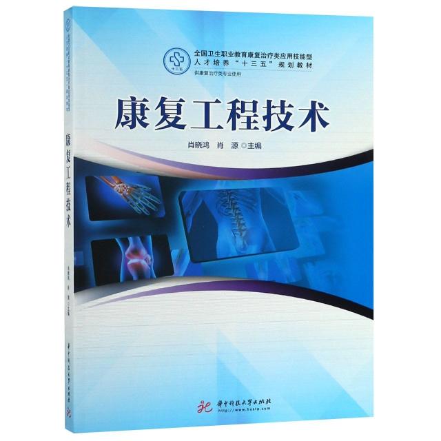 康復工程技術(供康復