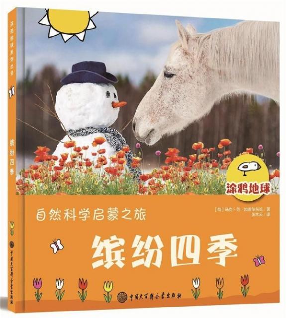 繽紛四季(精)/塗鴉地球