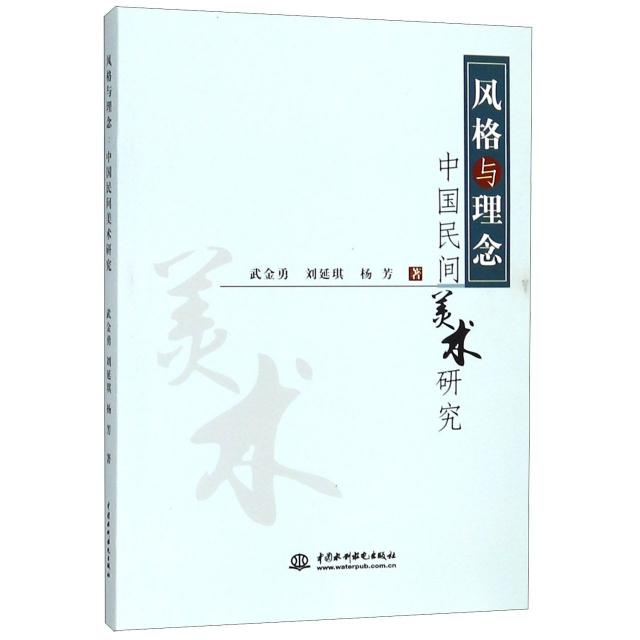 風格與理念(中國民間美術研究)