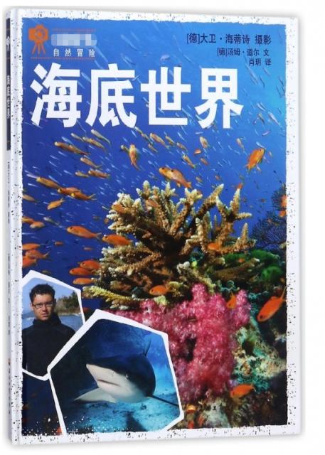海底世界(精)