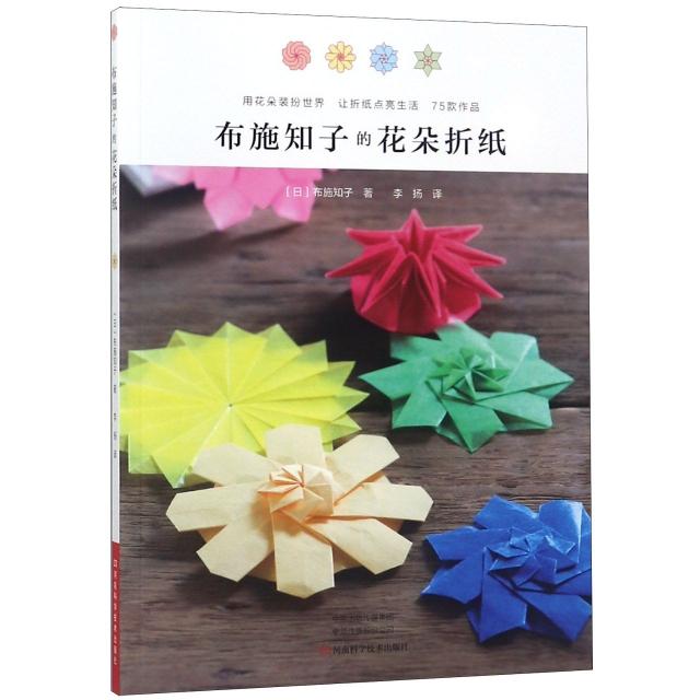 布施知子的花朵折紙