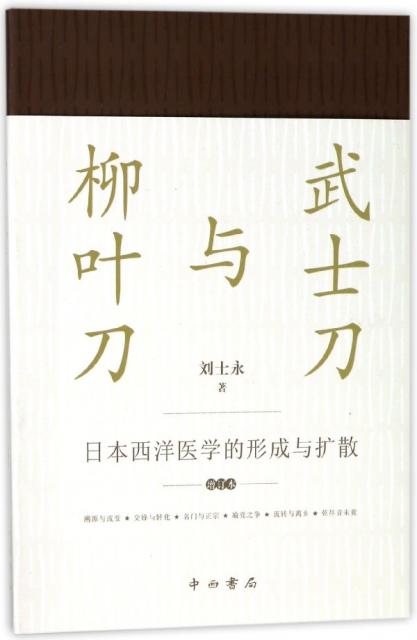 武士刀與柳葉刀(日本西洋醫學的形成與擴散增訂本)