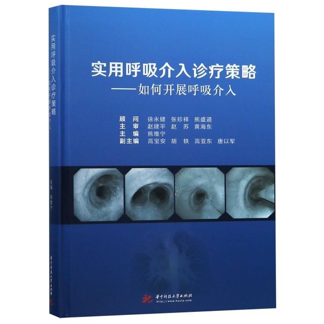 實用呼吸介入診療策略--如何開展呼吸介入(精)