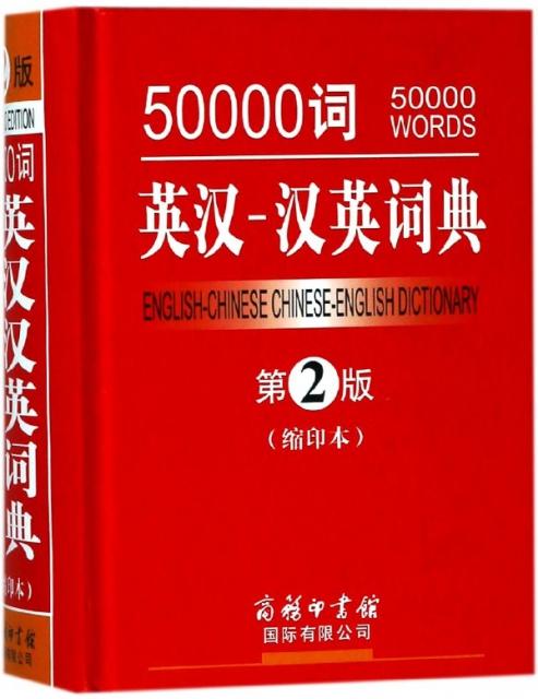 50000詞英漢-漢英詞典(第2版縮印本)(精)