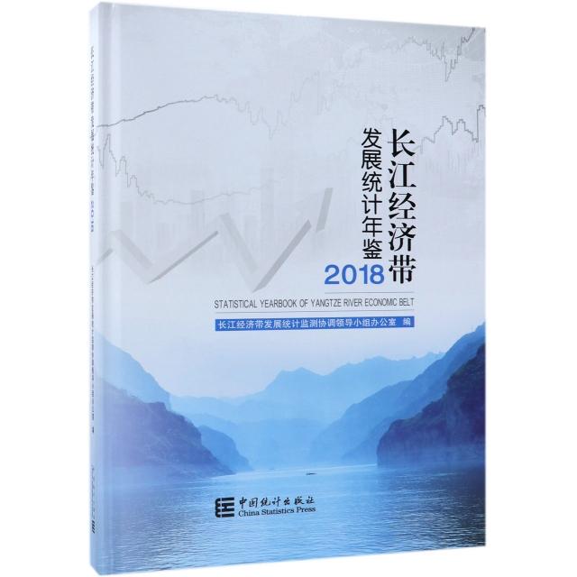 長江經濟帶發展統計年