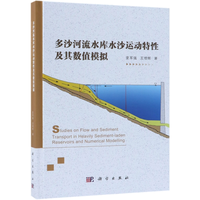 多沙河流水庫水沙運動特性及其數值模擬(精)