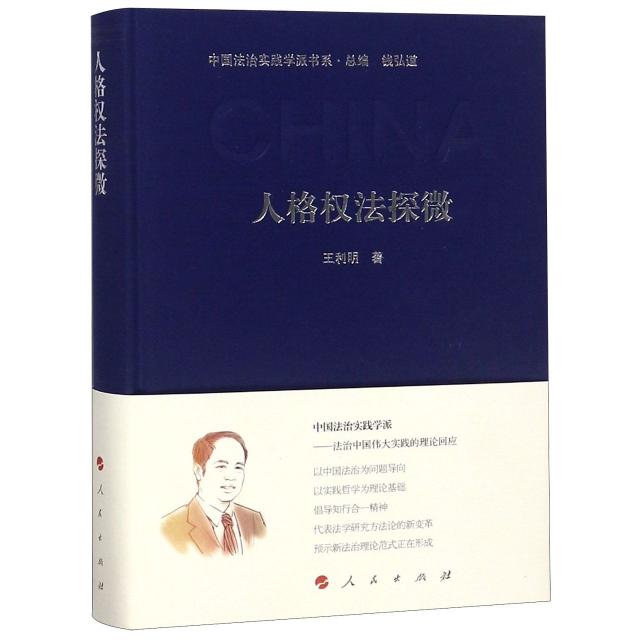 人格權法探微(精)/中國法治實踐學派書繫