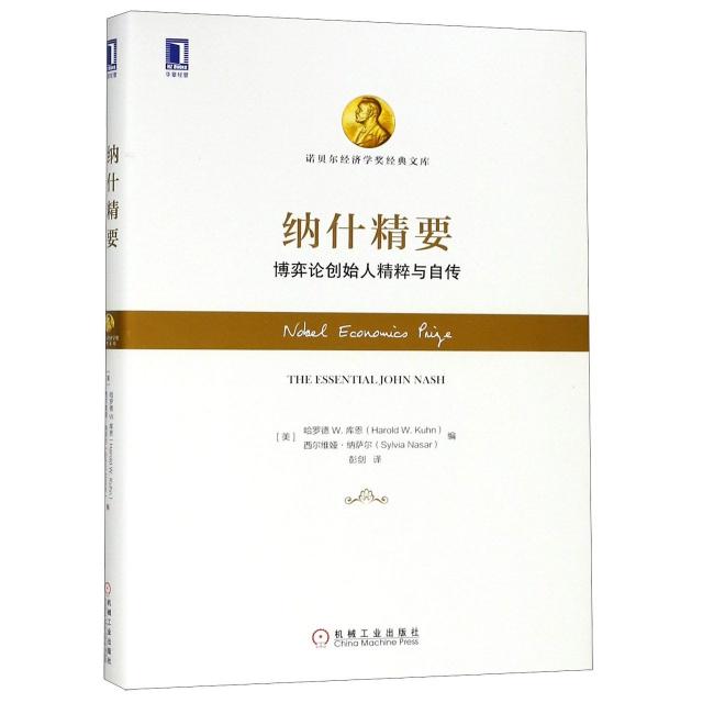 納什精要(博弈論創始人精粹與自傳)(精)/諾貝爾經濟學獎經典文庫