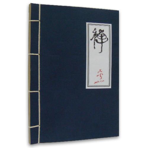 禅字笔记本