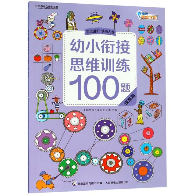幼小銜接思維訓練100題(提高篇)