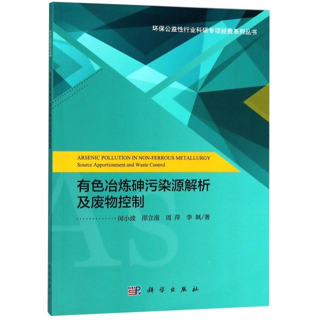 有色冶煉砷污染源解析及廢物控制/環保公益性行業科研專項經費繫列叢書