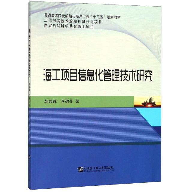 海工項目信息化管理技術研究(普通高等院校船舶與海洋工程十三五規劃教材)