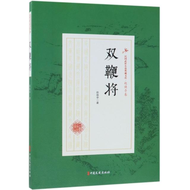 雙鞭將/民國武俠小說典藏文庫
