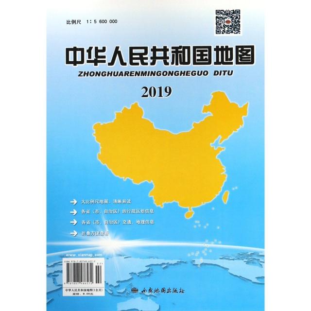 中華人民共和國地圖(1:5600000 2019)