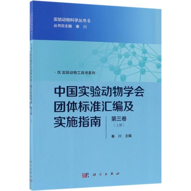 中國實驗動物學會團體標準彙編及實施指南(第3卷上下)/Ⅸ實驗動物工具書繫列/實驗動物