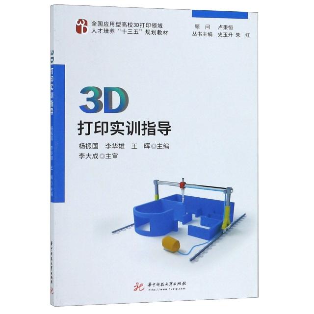 3D打印實訓指導(全國應用型高校3D打印領域人纔培養十三五規劃教材)