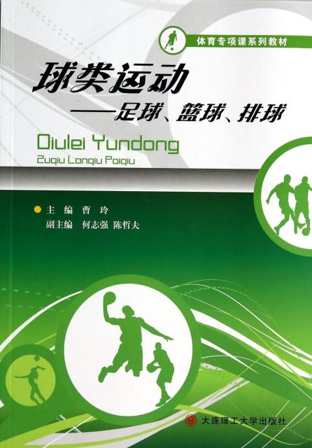 球類運動--足球籃球排球(體育專項課繫列教材)