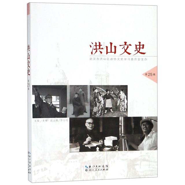 洪山文史(第25輯)