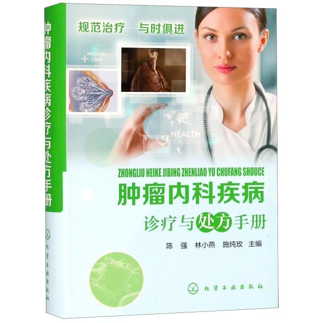 腫瘤內科疾病診療與處方手冊