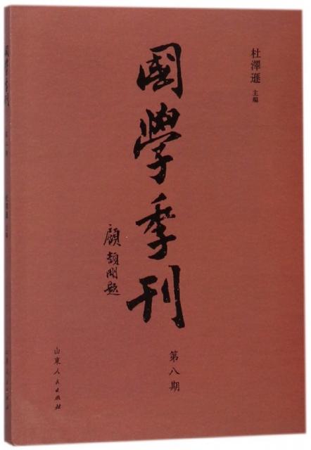 國學季刊(第8期)