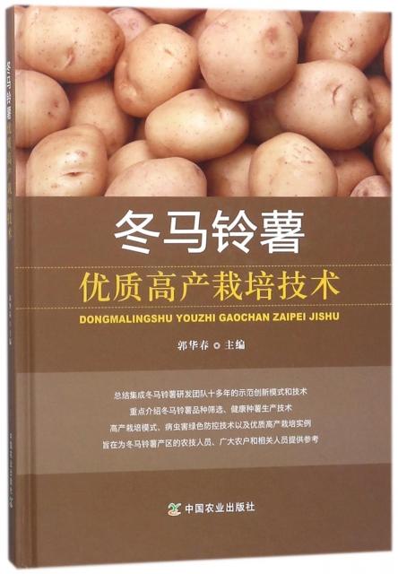 鼕馬鈴藷優質高產栽培