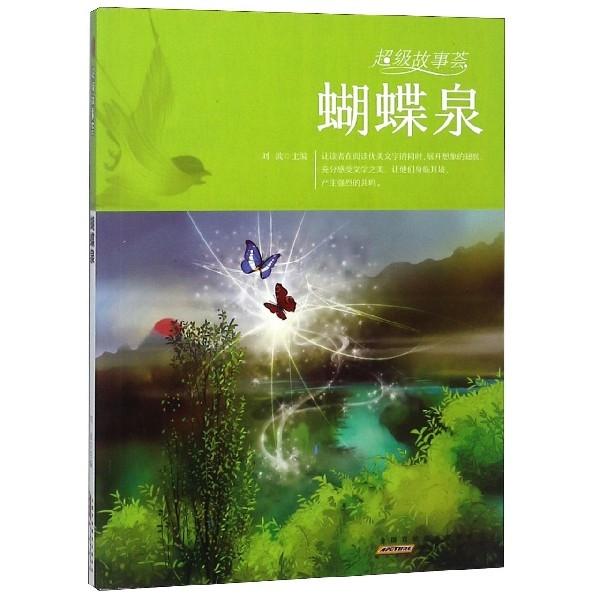 蝴蝶泉/超級故事荟