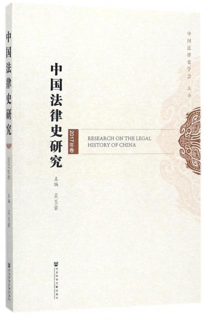 中國法律史研究(2017年卷)