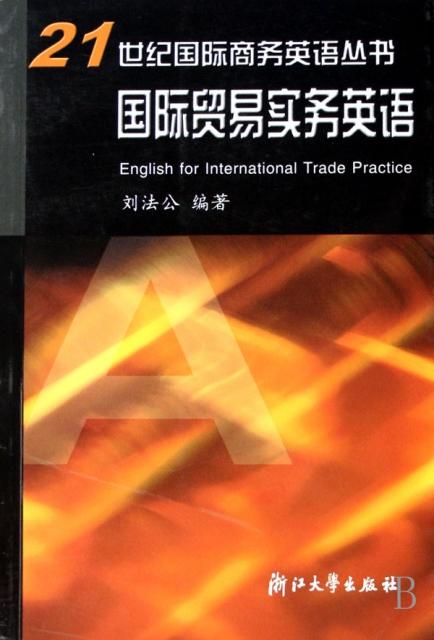 國際貿易實務英語/21世紀國際商務英語叢書