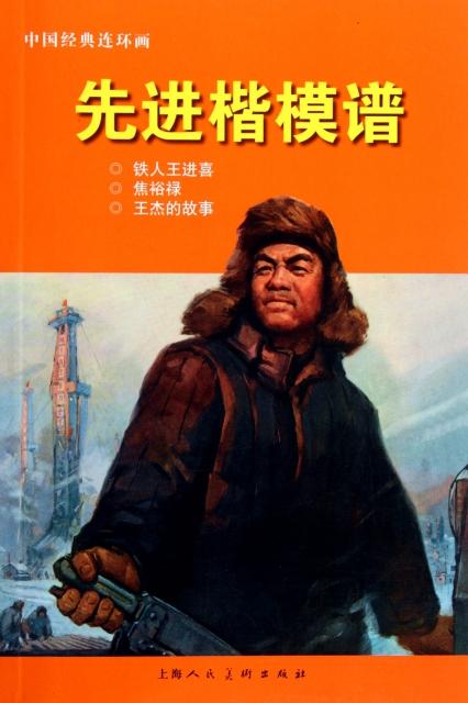 先進楷模譜/中國經典連環畫