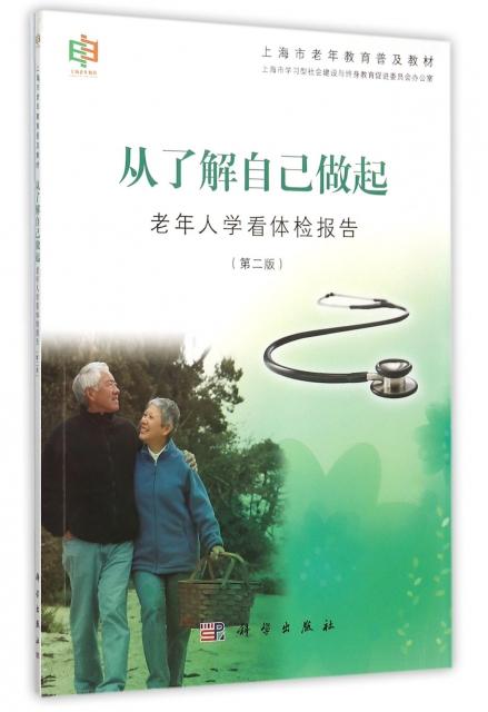 從了解自己做起(老年人學看體檢報告第2版上海市老年教育普及教材)