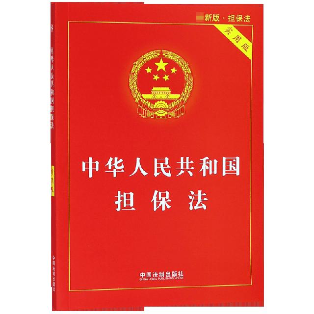 中華人民共和國擔保法(實用版)