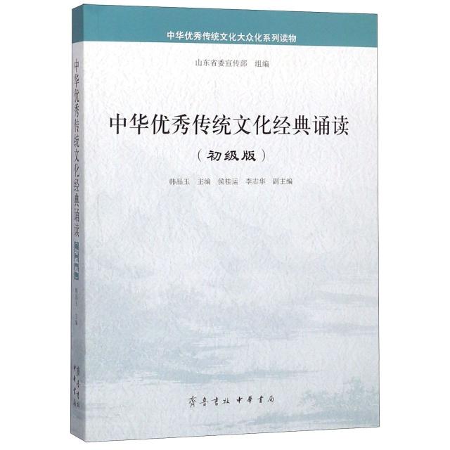 中華優秀傳統文化經典誦讀(初級版)/中華優秀傳統文化大眾化繫列讀物
