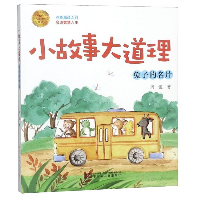 小故事大道理(兔子的名片)