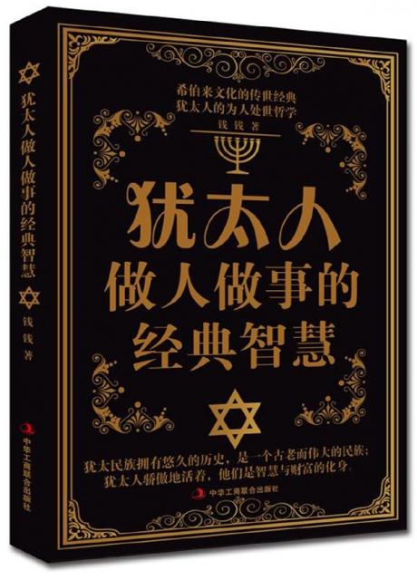 猶太人做人做事的經典智慧