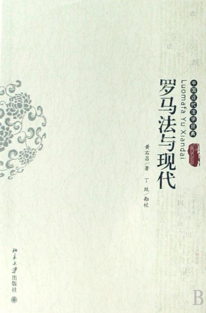 羅馬法與現代/中國近代法學經典