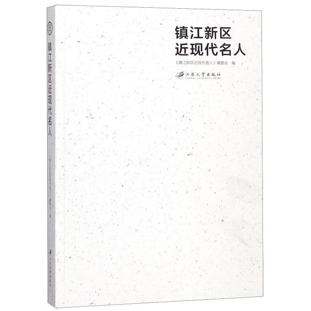 鎮江新區近現代名人