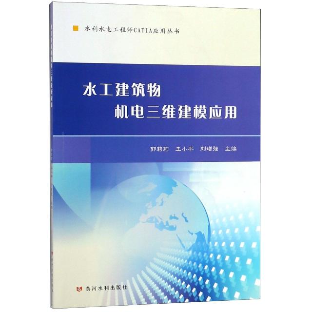 水工建築物機電三維建模應用/水利水電工程師CATIA應用叢書