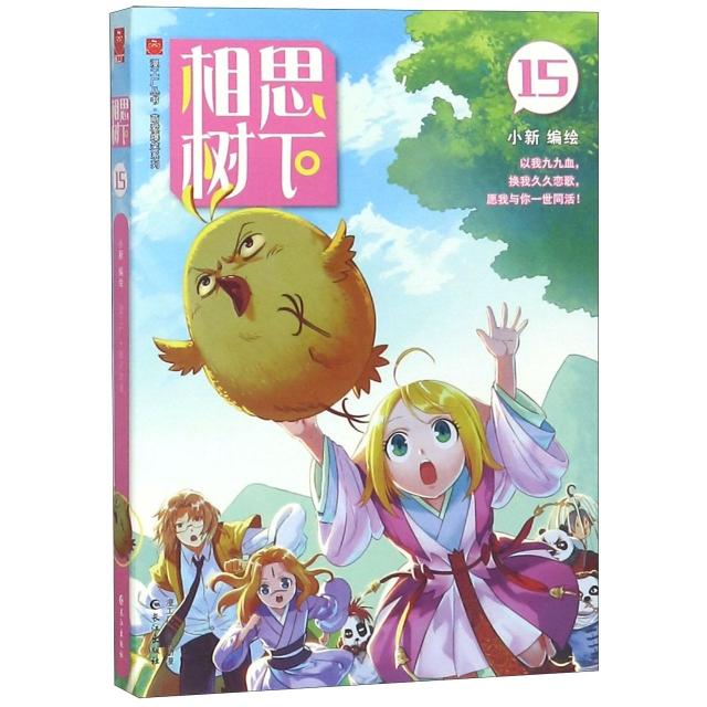 相思樹下(15)/萌愛爆笑繫列/漫工廠叢書