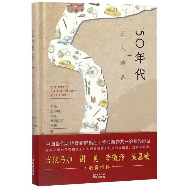 50年代(五人詩選)(精)