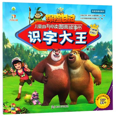 識字大王(白樺林歷險記)/熊出沒之探險日記兒童自主閱讀圖畫故事書
