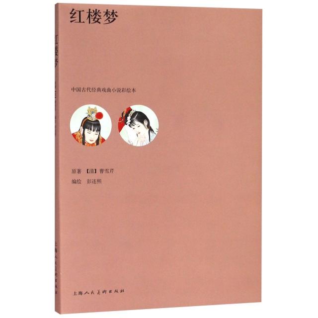 紅樓夢/中國古代經典戲曲小說彩繪本