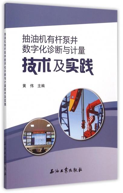 抽油機有杆泵井數字化診斷與計量技術及實踐