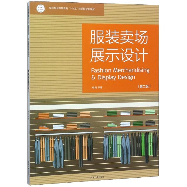 服裝賣場展示設計(第2版紡織服裝高等教育十三五部委級規劃教材)
